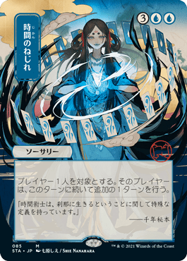Time Warp, Mystical Archive Japanese variant